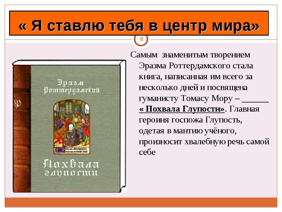 * Самым знаменитым творением Эразма Роттердамского стала книга, написанная им...