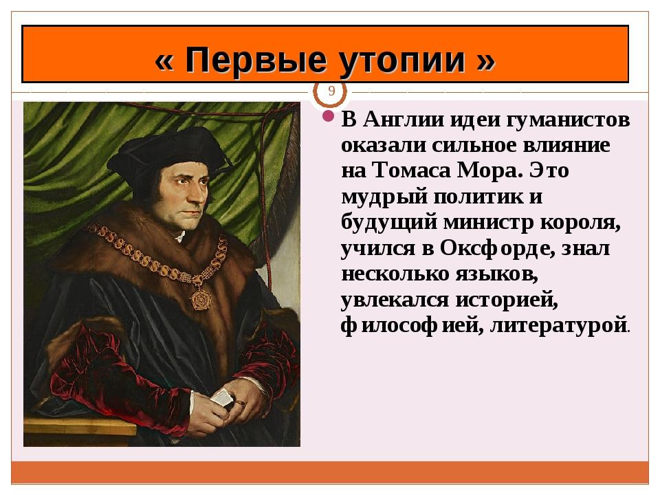 * В Англии идеи гуманистов оказали сильное влияние на Томаса Мора. Это мудрый...
