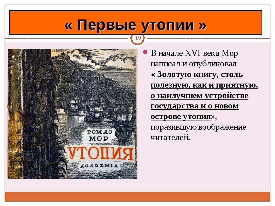 * В начале XVI века Мор написал и опубликовал « Золотую книгу, столь полезную...