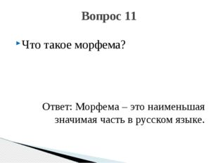 Что такое морфема? Ответ: Морфема – это наименьшая значимая часть в русском я