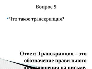 Что такое транскрипция? Ответ: Транскрипция – это обозначение правильного про