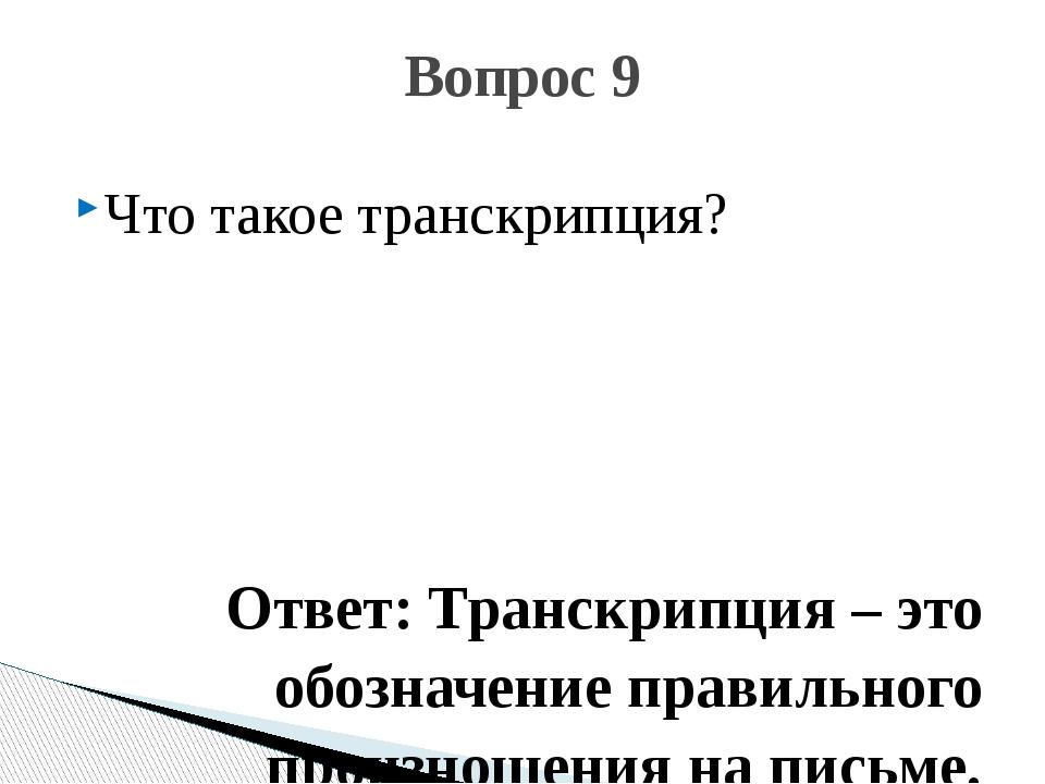 Что такое транскрипция? Ответ: Транскрипция – это обозначение правильного про...