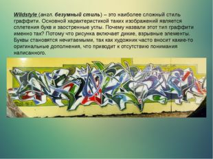 Wildstyle (англ. безумный стиль) – это наиболее сложный стиль граффити. Основ