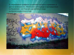 В современном граффити художники пытаются применять и другие возможности. Маг