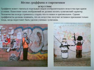 Граффити может считаться отдельным видом изобразительного искусства при одном