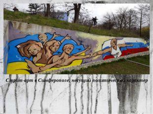 Стрит-арт в Симферополе, несущий политический характер