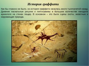 Как бы странно не было, но история граффити началась много тысячелетий назад