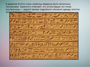В Древнем Египте стены гробницы фараона были заполнены письменами. Археологи