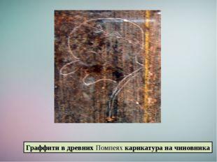 Граффити в древнихПомпеях карикатура на чиновника
