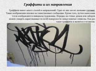 Граффити имеет много стилей и направлений. Одно из них носит название тэггинг