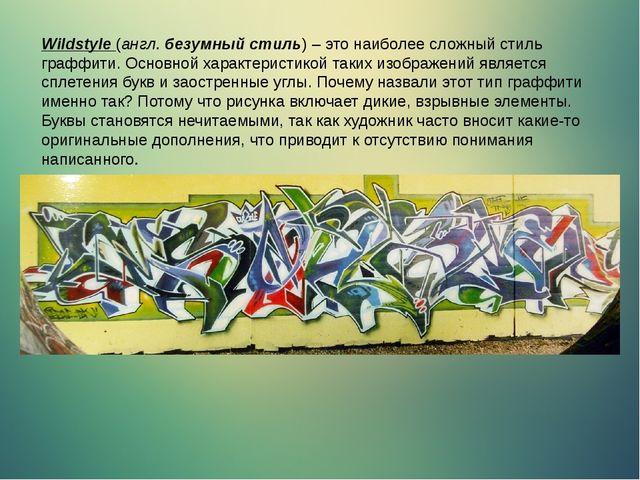 Wildstyle (англ. безумный стиль) – это наиболее сложный стиль граффити. Основ...
