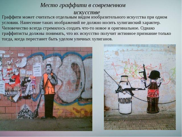 Граффити может считаться отдельным видом изобразительного искусства при одном...