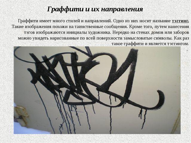 Граффити имеет много стилей и направлений. Одно из них носит название тэггинг...