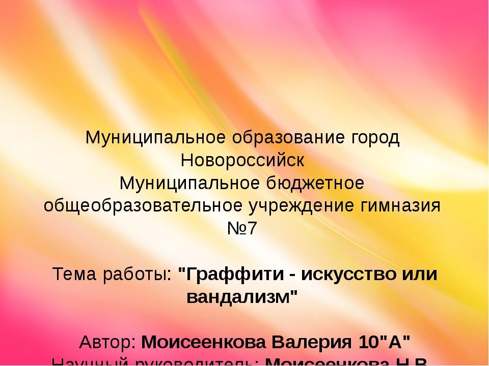 Муниципальное образование город Новороссийск Муниципальное бюджетное общеобра...