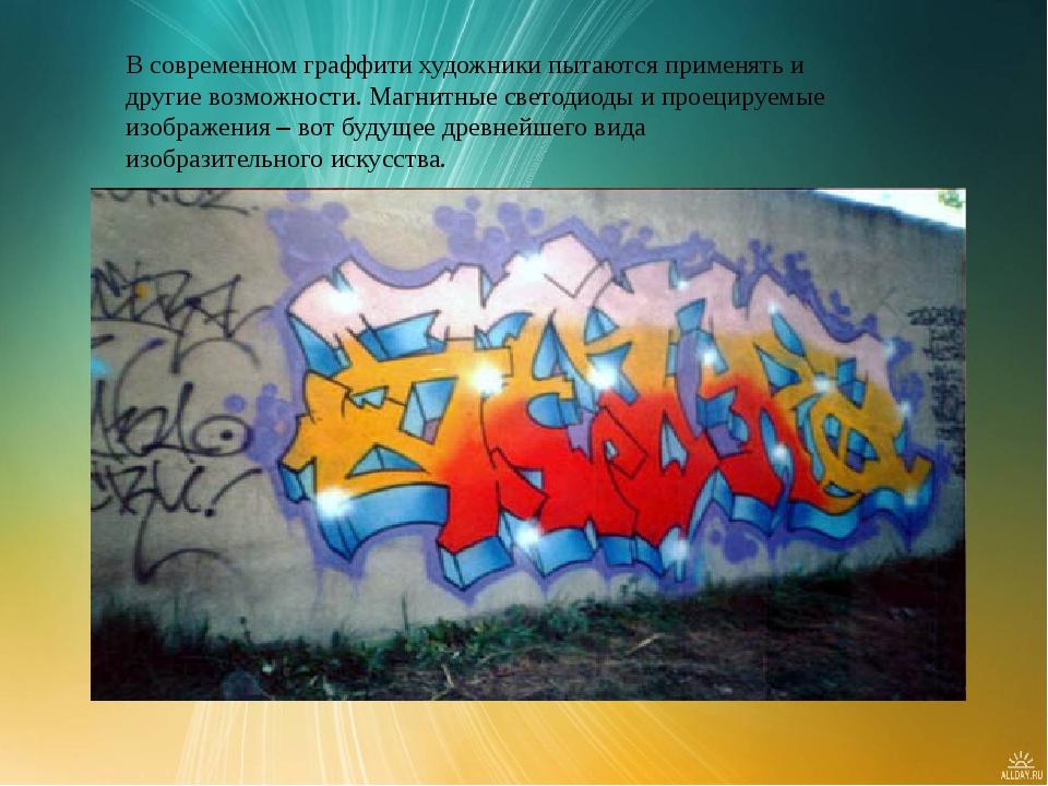 В современном граффити художники пытаются применять и другие возможности. Маг...