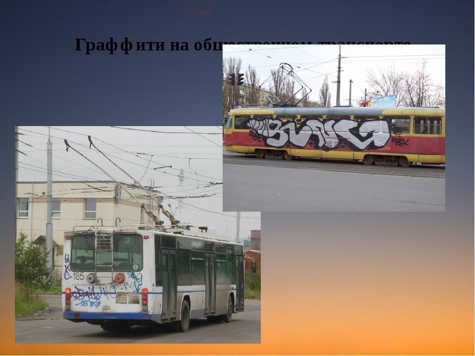 Граффити на общественном транспорте