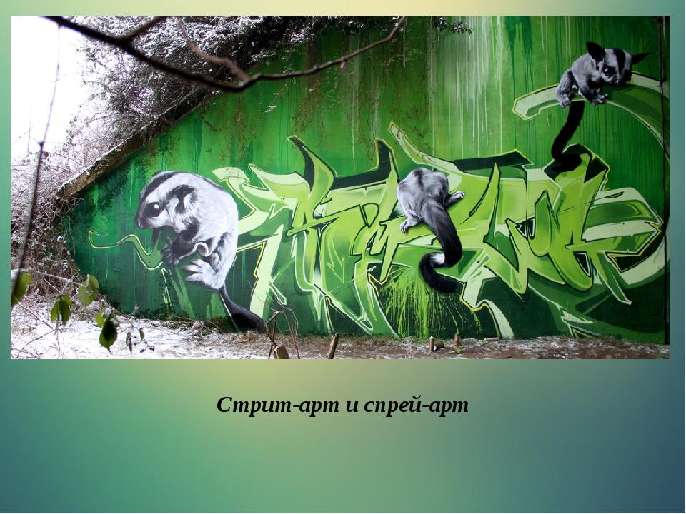 Стрит-арт и спрей-арт