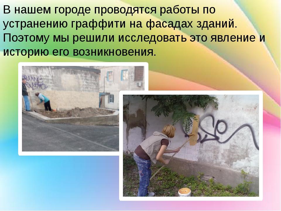 В нашем городе проводятся работы по устранению граффити на фасадах зданий. По...