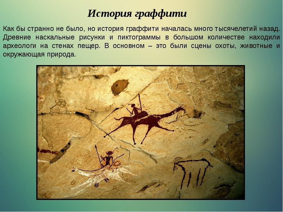 Как бы странно не было, но история граффити началась много тысячелетий назад...