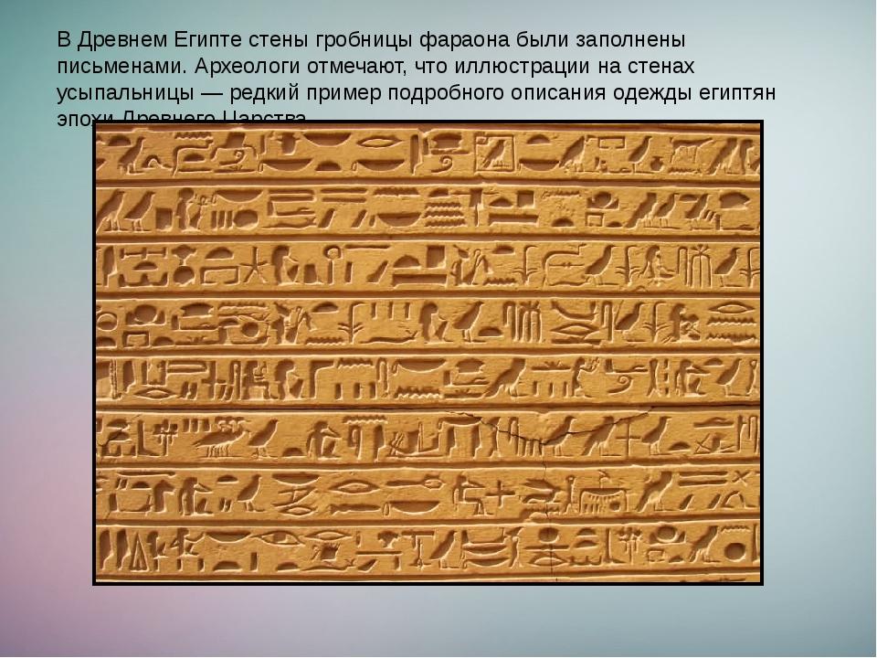 В Древнем Египте стены гробницы фараона были заполнены письменами. Археологи...