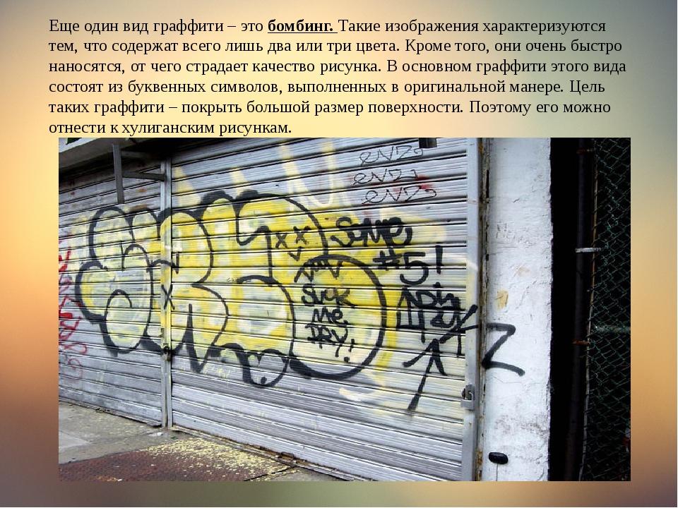Еще один вид граффити – это бомбинг. Такие изображения характеризуются тем, ч...
