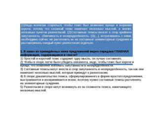 1. В каких из приведённых ниже предложений верно передана ГЛАВНАЯ информация