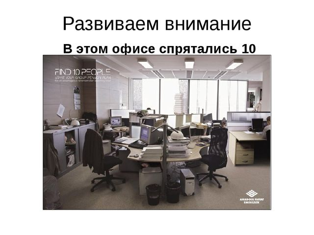 Развиваем внимание В этом офисе спрятались 10 сотрудников. Сможете найти их в...