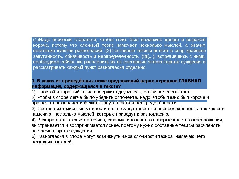 1. В каких из приведённых ниже предложений верно передана ГЛАВНАЯ информация...