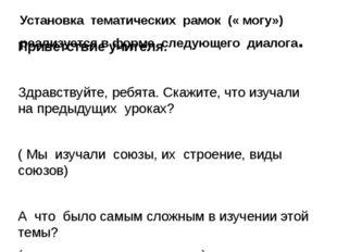 Установка тематических рамок (« могу») реализуется в форме следующего диалога