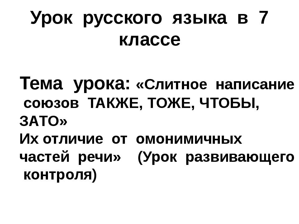 Урок русского языка в 7 классе  Тема урока: «Слитное написание союзов ТАКЖЕ...