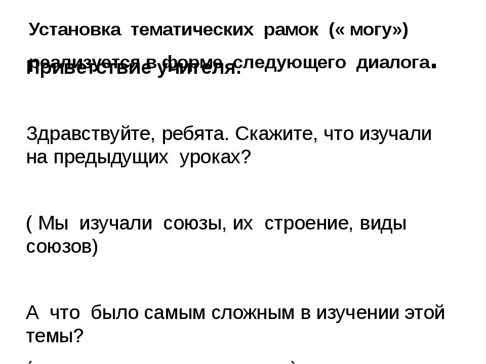 Установка тематических рамок (« могу») реализуется в форме следующего диалога...
