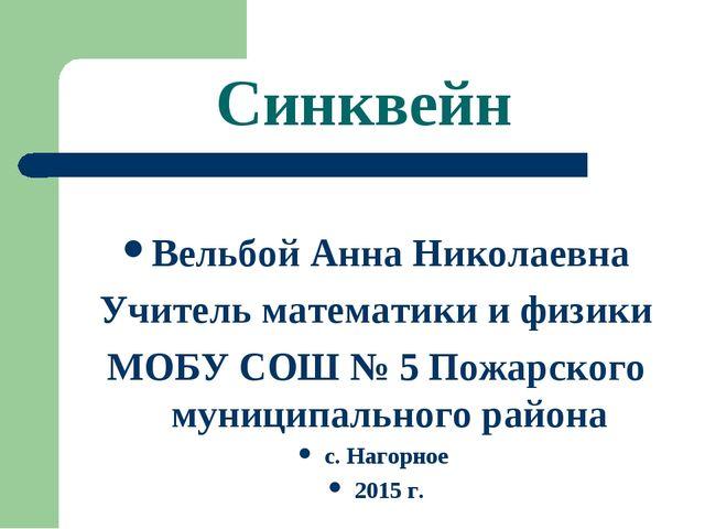 Синквейн Вельбой Анна Николаевна Учитель математики и физики МОБУ СОШ № 5 Пож...