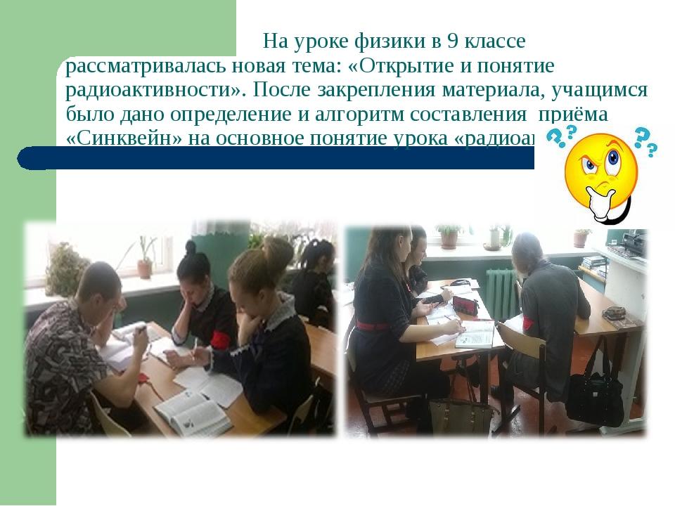 На уроке физики в 9 классе рассматривалась новая тема: «Открытие и понятие р...