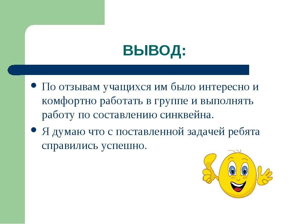 ВЫВОД: По отзывам учащихся им было интересно и комфортно работать в группе и...