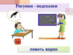 Рисунки - подсказки