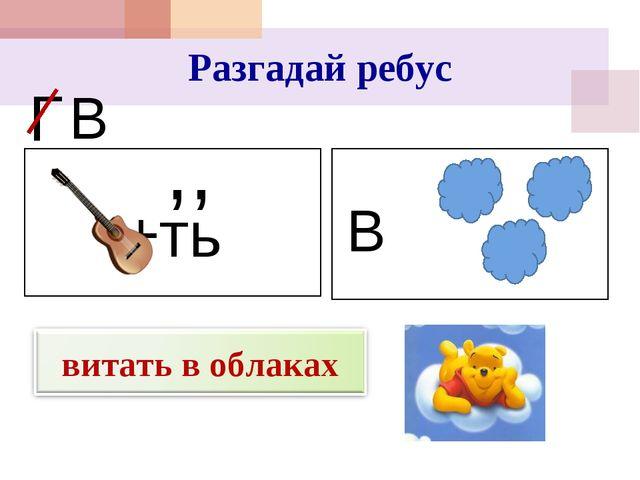 +ть Г В ,, В Разгадай ребус