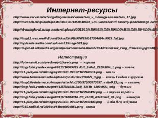 Интернет-ресурсы http://s2.pic4you.ru/allimage/y2013/04-21/12216/3397841.png