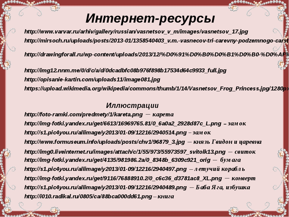 Интернет-ресурсы http://s2.pic4you.ru/allimage/y2013/04-21/12216/3397841.png...