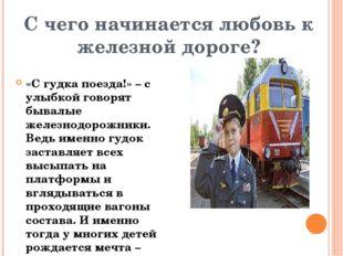 С чего начинается любовь к железной дороге? «С гудка поезда!» – с улыбкой гов