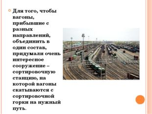 Для того, чтобы вагоны, прибывшие с разных направлений, объединить в один сос