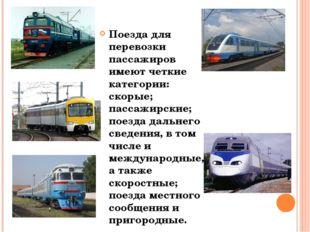 Поезда для перевозки пассажиров имеют четкие категории: скорые; пассажирские;