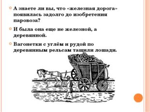 А знаете ли вы, что «железная дорога» появилась задолго до изобретения парово