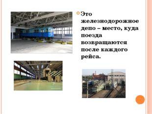 Это железнодорожное депо – место, куда поезда возвращаются после каждого рейса.