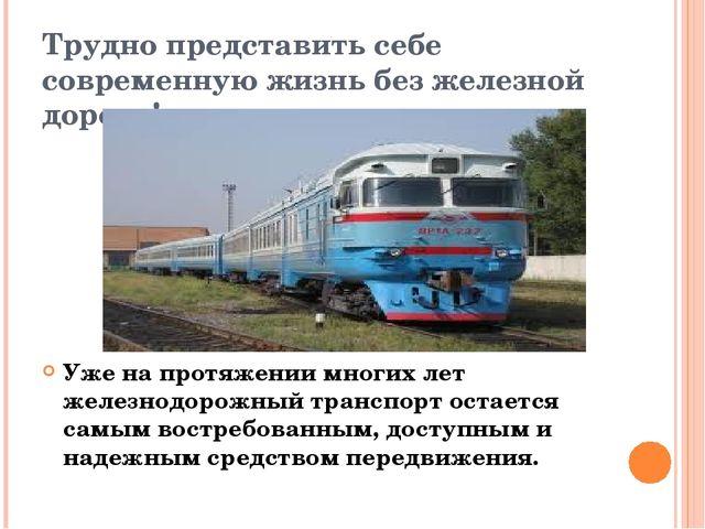 Трудно представить себе современную жизнь без железной дороги! Уже на протяже...