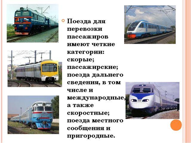 Поезда для перевозки пассажиров имеют четкие категории: скорые; пассажирские;...