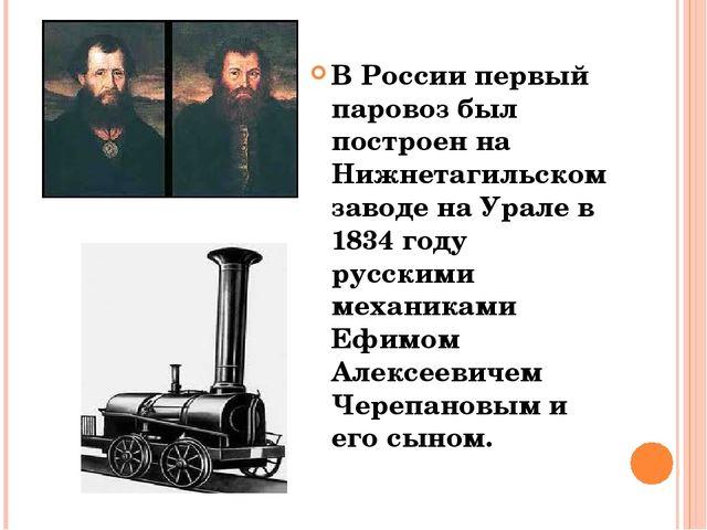 В России первый паровоз был построен на Нижнетагильском заводе на Урале в 183...