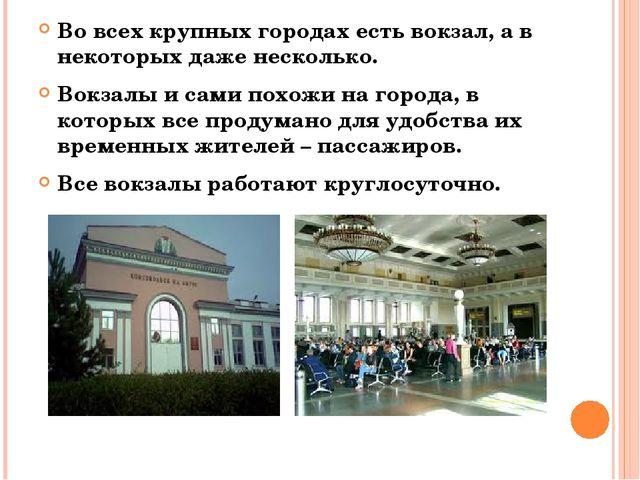 Во всех крупных городах есть вокзал, а в некоторых даже несколько. Вокзалы и...
