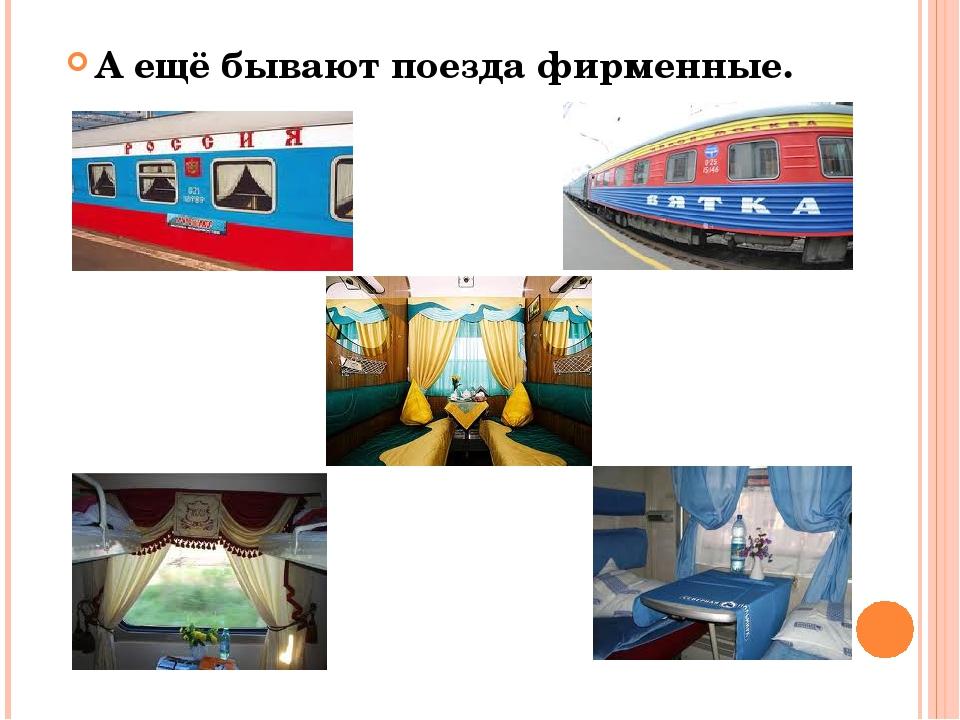 А ещё бывают поезда фирменные.