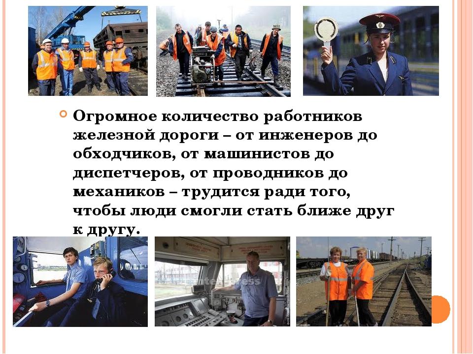 Огромное количество работников железной дороги – от инженеров до обходчиков,...