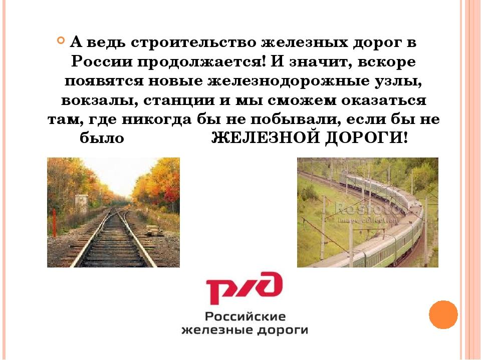 А ведь строительство железных дорог в России продолжается! И значит, вскоре п...